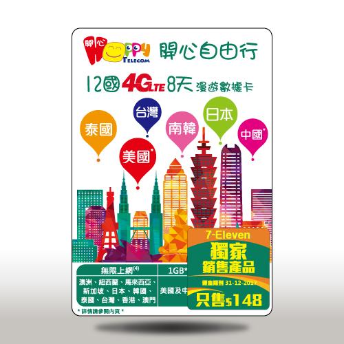 開心電訊12國LTE8天漫遊數據卡