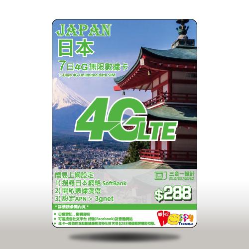 開心電訊 LTE 日本7日無限數據卡