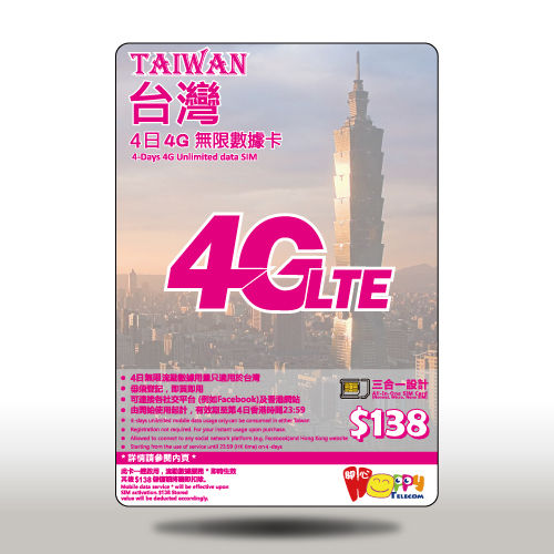 Happy Telecom Taiwan 4-days unlimited LTE Data Sim Card