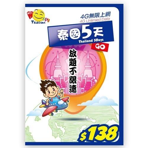 泰國 5日 4G無限漫遊數據卡